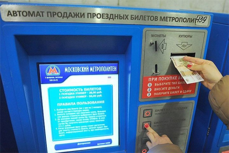 В московском метро сломались автоматы по продаже билетов