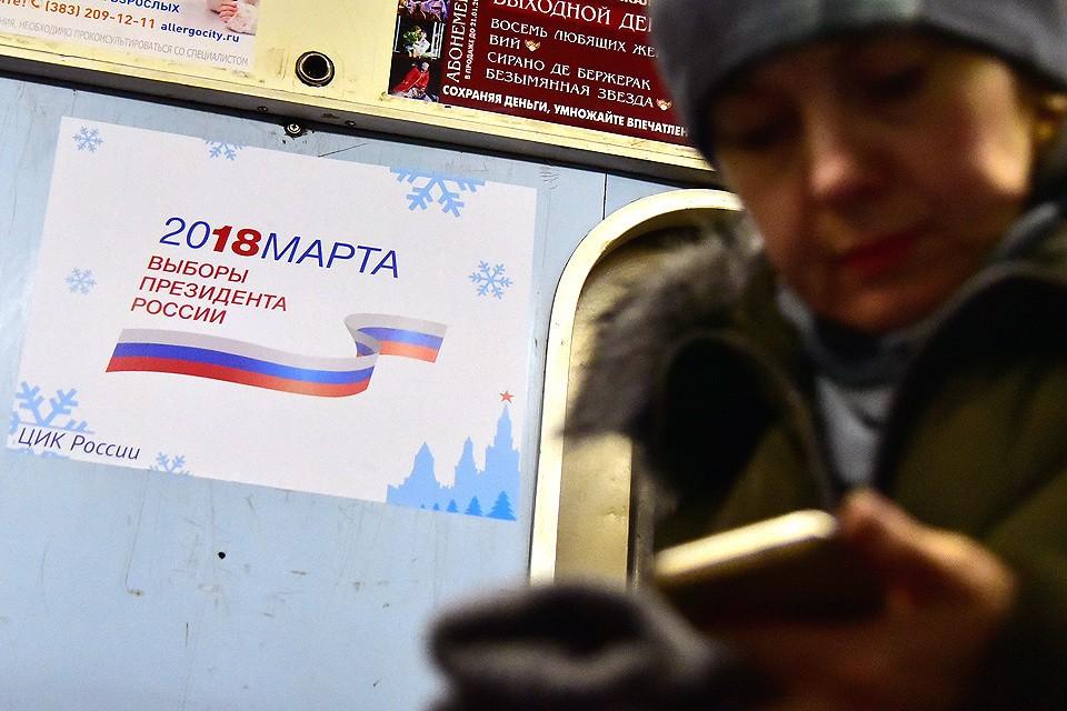 Компания собирается размещать информацию о выборах на своих объектах и поездах