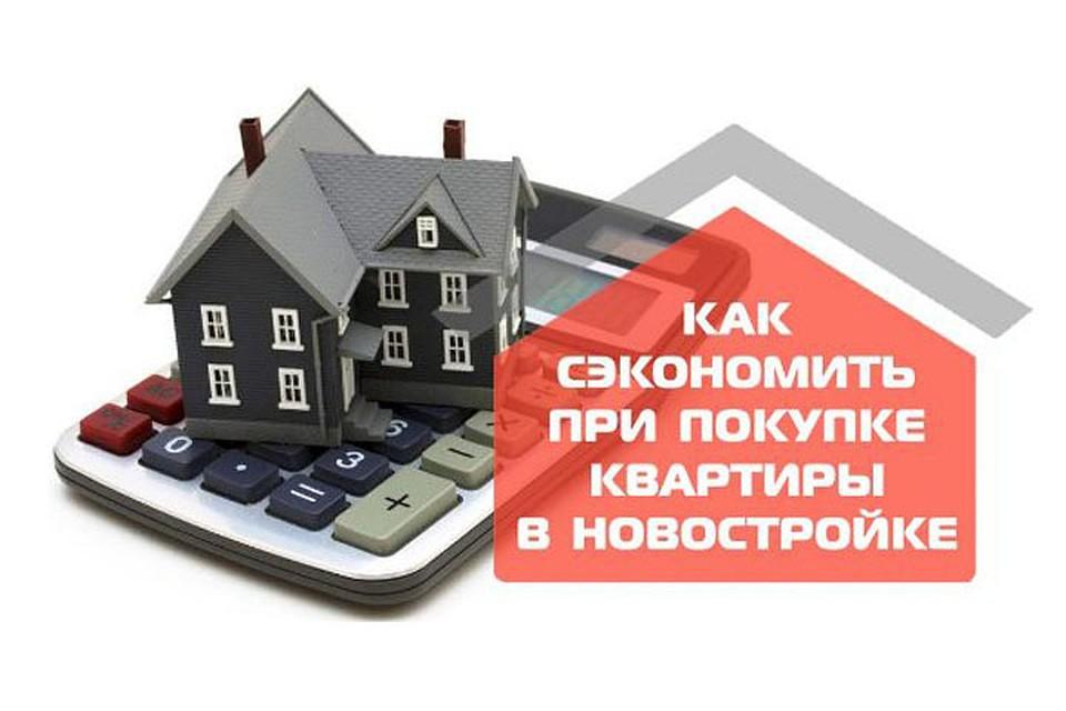 Поздравления совместной покупке квартиры