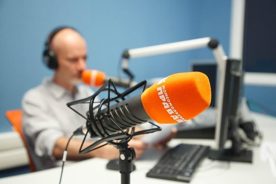 студия радио «Комсомольская правда в Петербурге»