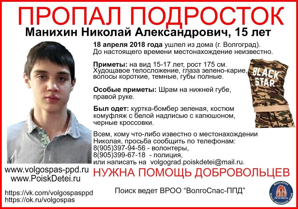 """Фото группы волонтеров """"ВолгоСпас - поиск пропавших детей"""""""