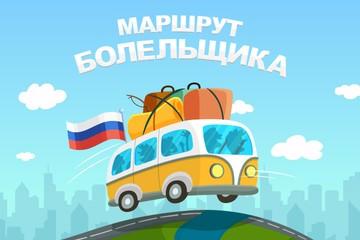 «Маршрут болельщика»: едем в Санкт-Петербург. Часть 5-я