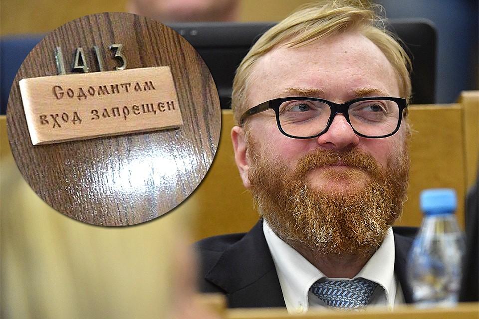 """Депутат Милонов: """"Все, кто заходит ко мне в кабинет, обретают традиционную модель ценностей""""."""