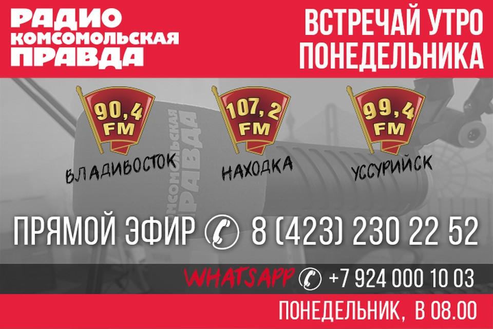Начинаем новую рабочую неделю вместе с радио «Комсомольская правда» - Приморье»