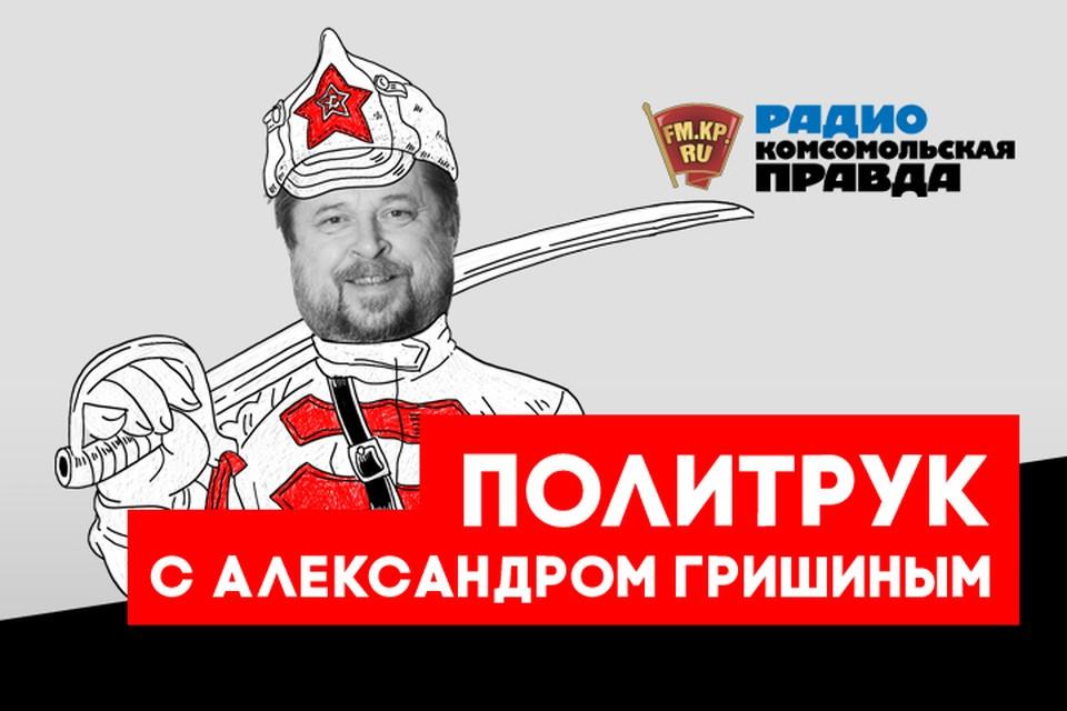 Наш политобозреватель Александр Гришин обсуждает со слушателями те темы, которые они предлагают