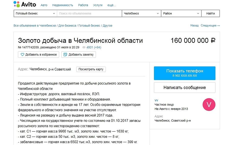cbfc144c5875 На Avito выставили золотые прииски из Челябинской области