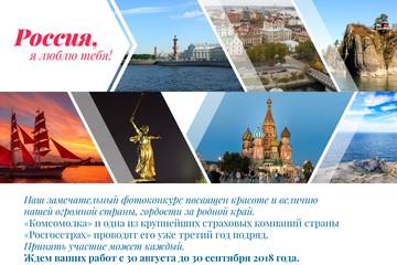 Россия, я люблю тебя!