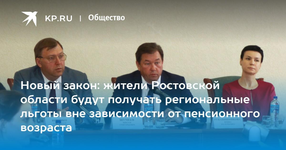 Льготы предпенсионного возраста в ростовской области когда инвалиды с детства получат повышенную пенсию