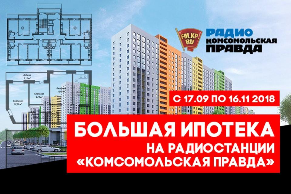 Радио «Комсомольская правда» представляет новый проект - «Большая ипотека»!