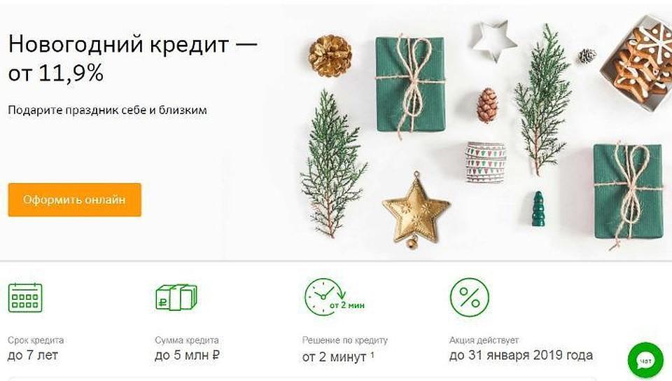праздничный кредит от сбербанка оформить кредит в банке через интернет