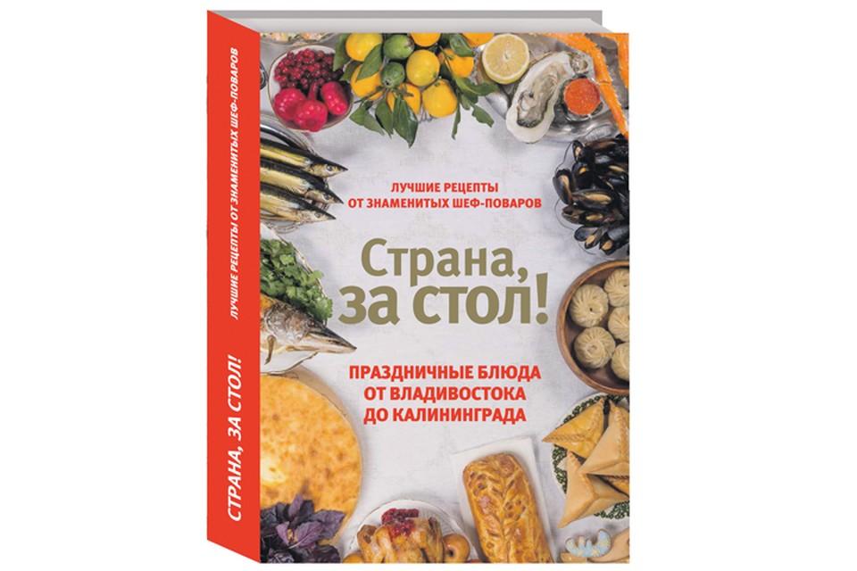 Праздничные блюда от Владивостока до Калининграда: лучшие рецепты от знаменитых шеф-поваров!