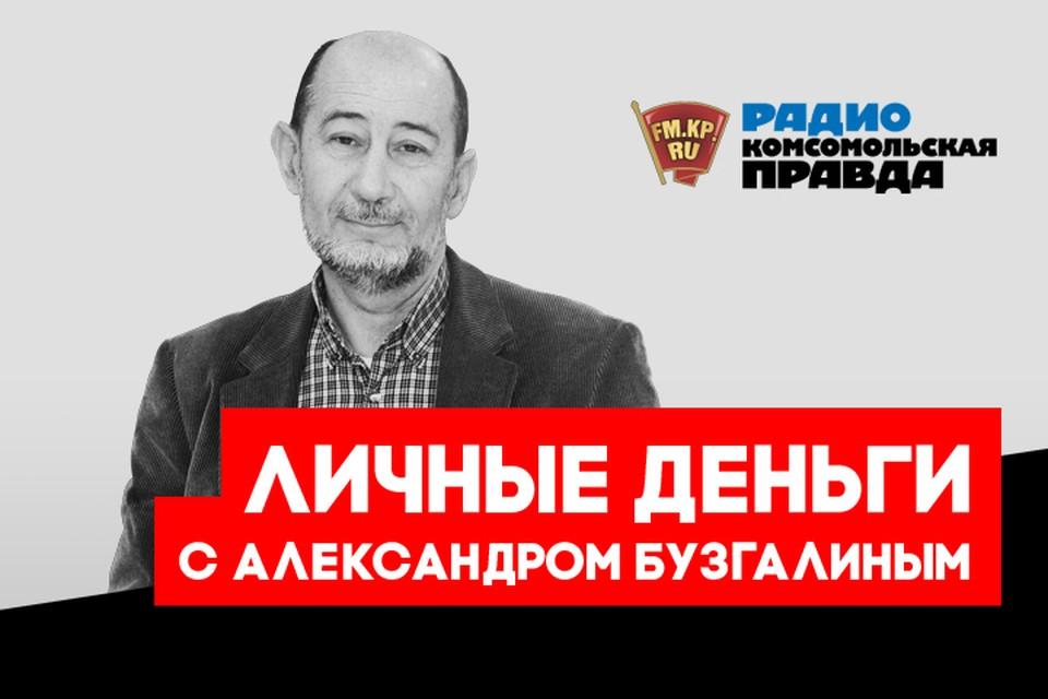Обсуждаем главные экономические новости с профессором, доктором экономических наук Александром Бузгалиным в эфире программы «Личные деньги» на Радио «Комсомольская правда»