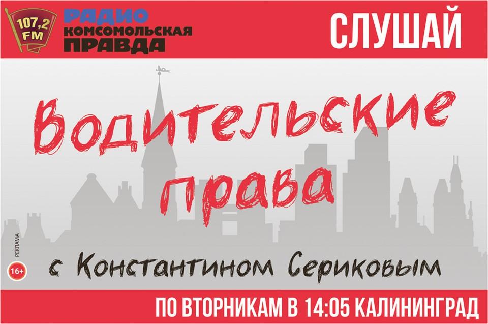Тарифы ОСАГО в Калининграде будут ниже: миф или реальность?