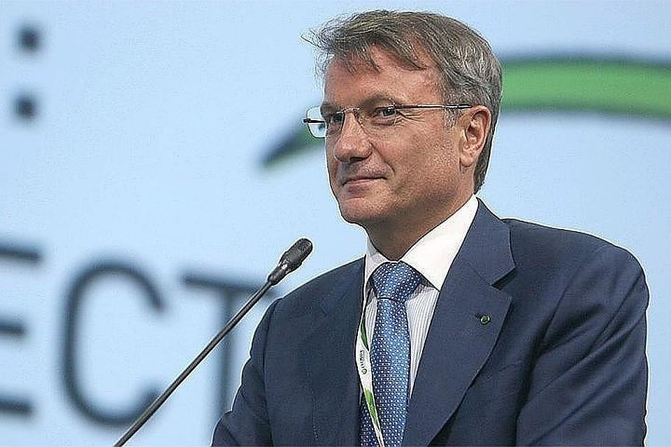 Герман Греф предрек повышение ипотечных ставок