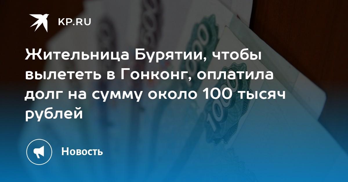 где взять в долг 100 рублей