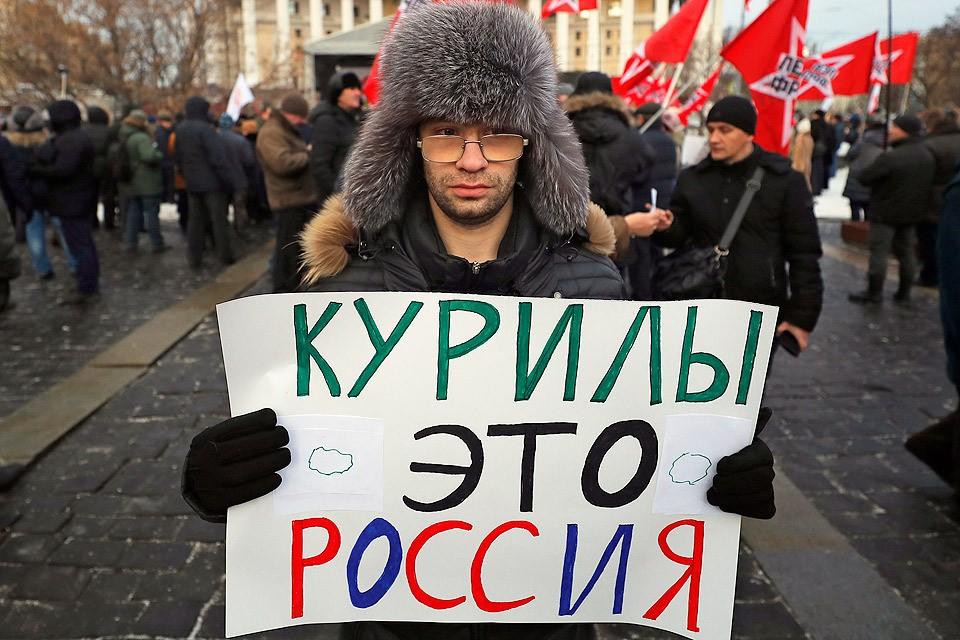 20 января 2019 года, Москва. На митинге против передачи Курильских островов Японии. Фото SERGEI ILNITSKY, EPA\TASS