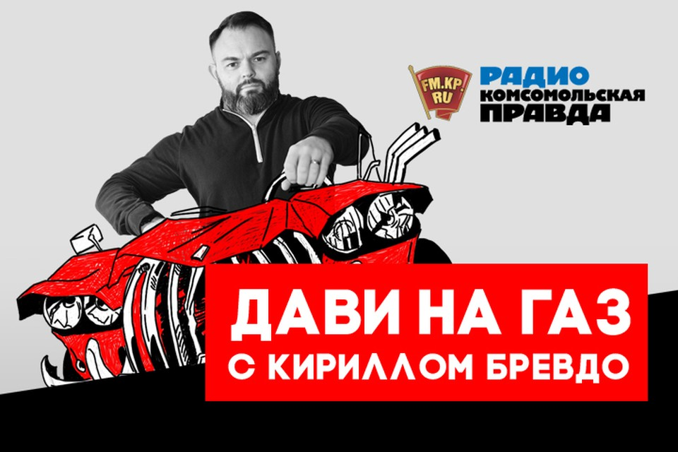Обсуждаем всё, что касается российских дорог, водителей и машин в подкасте «Дави на газ» Радио «Комсомольская правда»