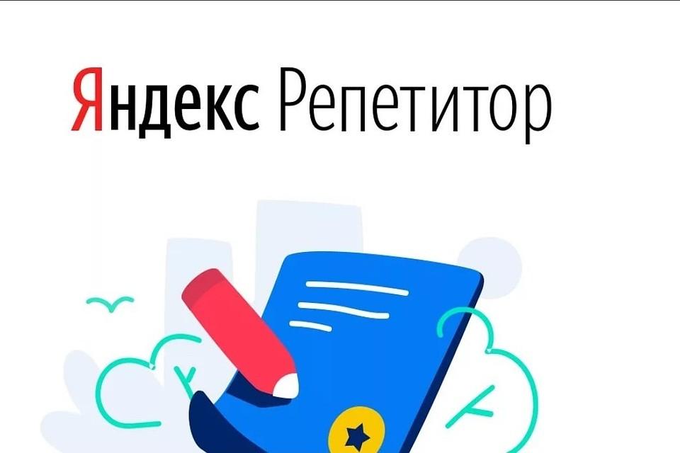 Яндекс решения задач по егэ решение задач i управление