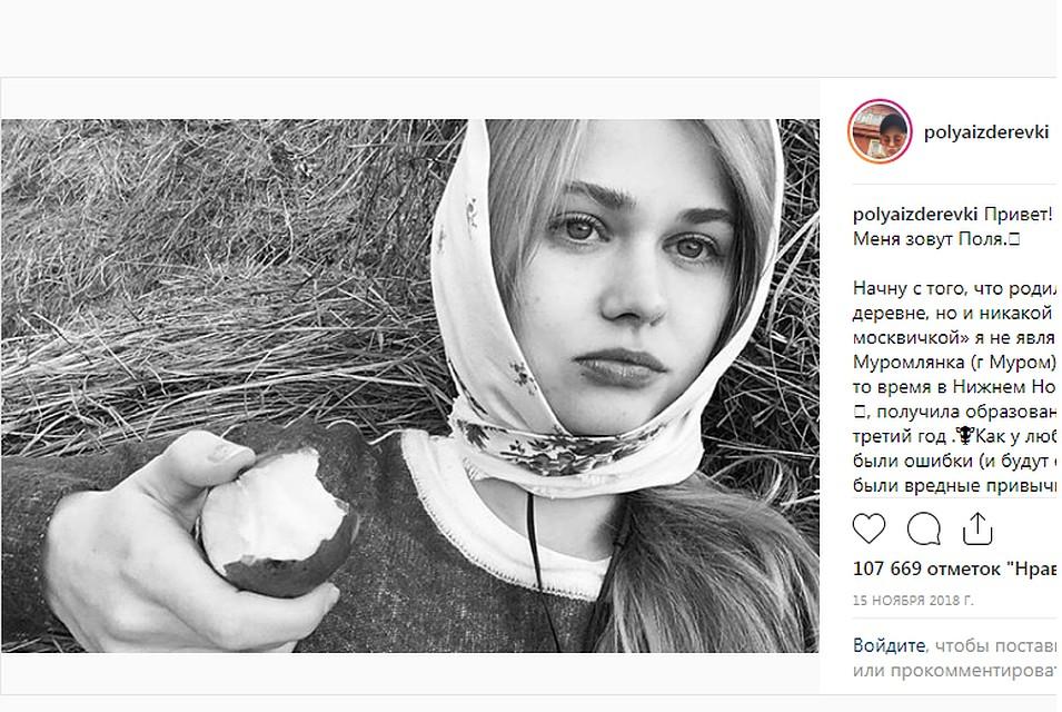 b9a73682934e «Поля из деревки» - деревенская блогерша, набравшая миллион подписчиков за несколько  месяцев