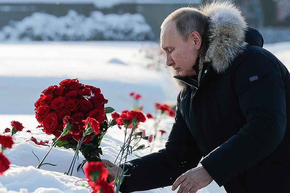 Президент России Владимир Путин возлагает цветы на Пискаревском кладбище в день 75-летия полного освобождения Ленинграда от фашистской блокады. Фото Михаил Метцель/ТАСС