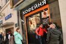 """Российский общепит растет в формате """"кофе с собой"""""""
