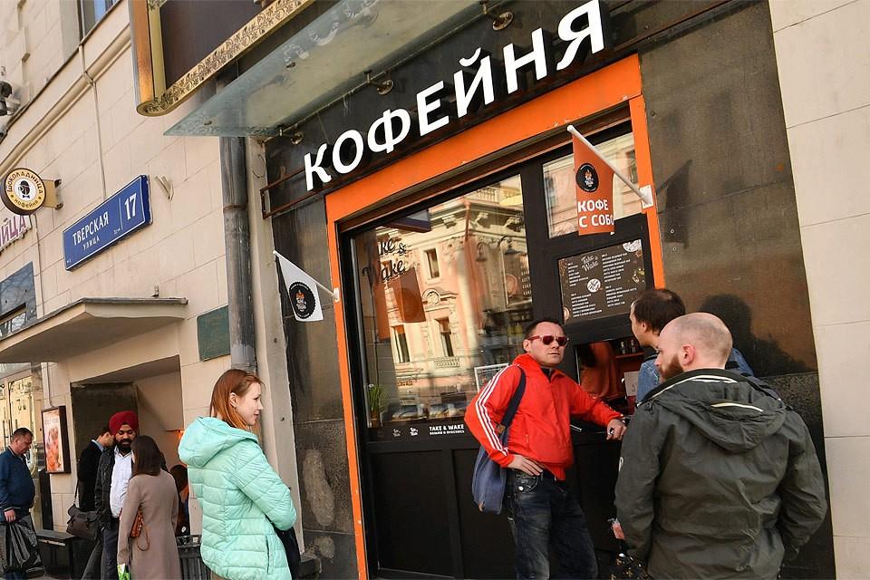 Небольшая очередь у кофейни на Тверской улице в Москве.
