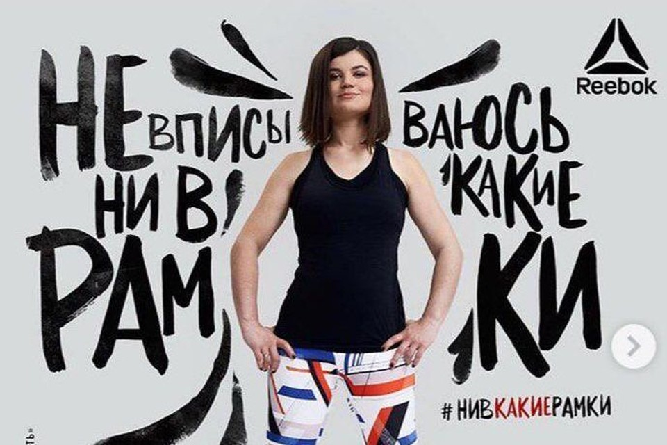 «Посидели и хватит»: В Сети высмеяли скандальную рекламу Reebok