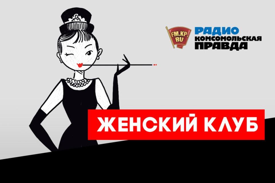 После чего, по вашему мнению, мужчина должен жениться: поцелуй, секс, беременность или 25 лет совместной жизни, обсуждаем в подкасте «Женский клуб» Радио «Комсомольская правда»