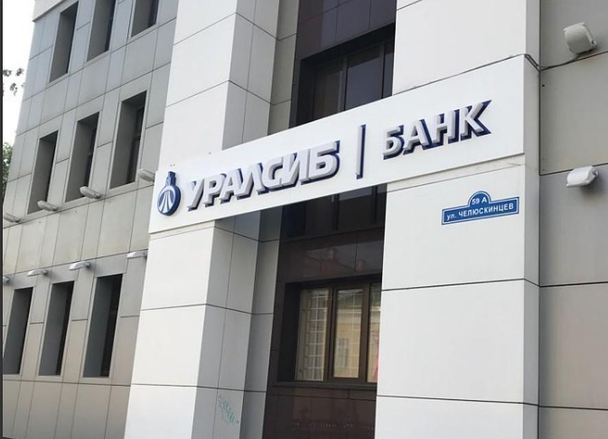 Уралсиб кредит на отдых подача заявки на кредит спб