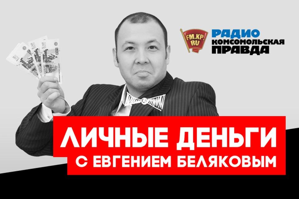 В подкасте «Разрушители пирамид» Радио «Комсомольская правда» разбираемся, каким компаниям ни в коем случае нельзя доверять!