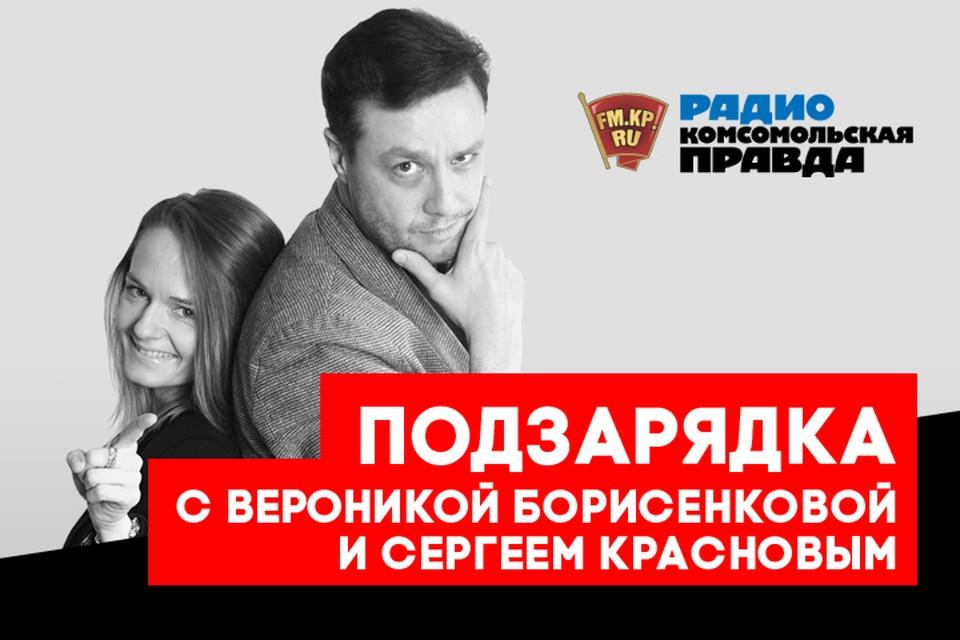 Обсуждаем самые интересные утренние новости с Сергеем Красновым и Вероникой Борисенковой в подкасте «ПодЗарядка» Радио «Комсомольская правда»
