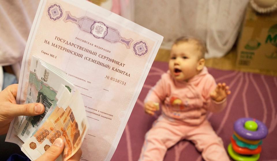 В Минтруда обсуждают вопрос продления программы выплат материнского капитала после 2021 года.