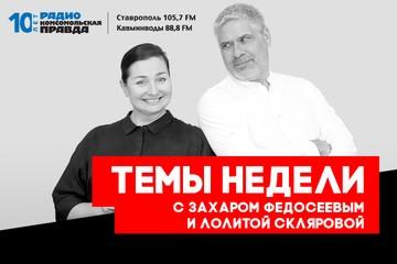 Темы недели: конфликт ставропольского судьи и полицейских и прямая линия губернатора