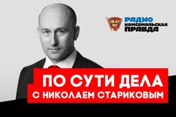 По сути дела : Николай Стариков: Вся страна ждёт, когда вслед за Абызовым очередь дойдет до Чубайса