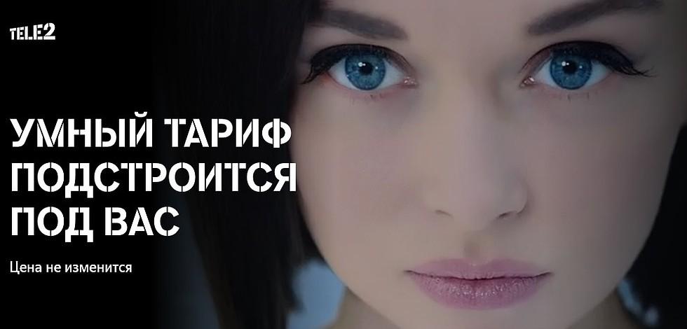 тариф джекпот на теле2