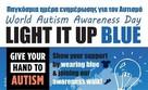 Кипр участвует в акции в поддержку детей с аутизмом