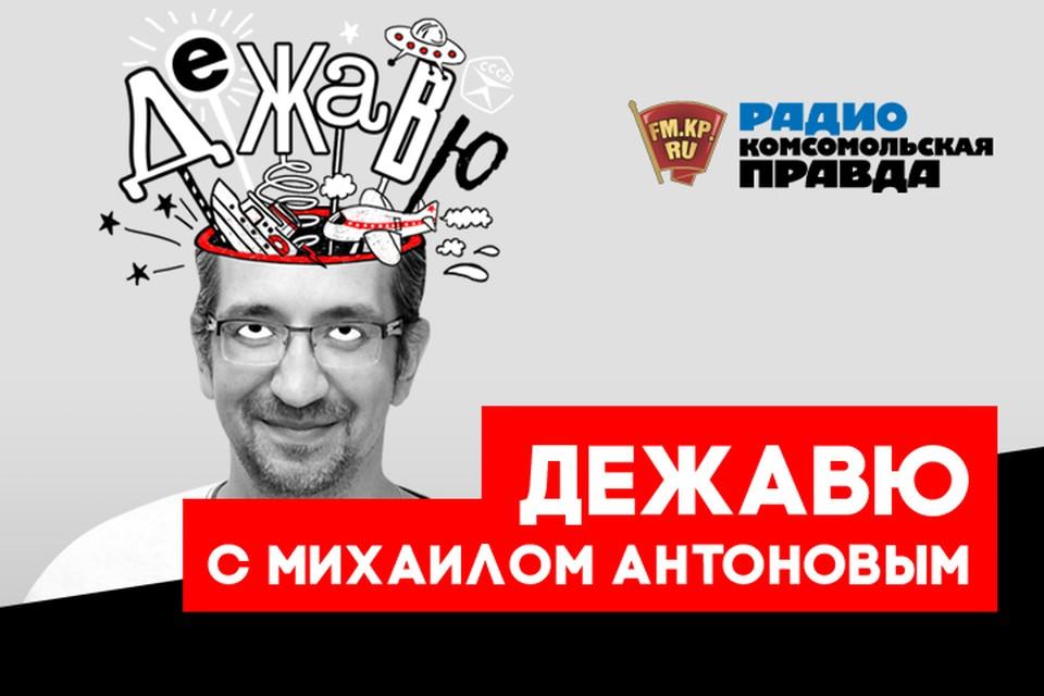 Вспоминаем вместе с Михаилом Антоновым