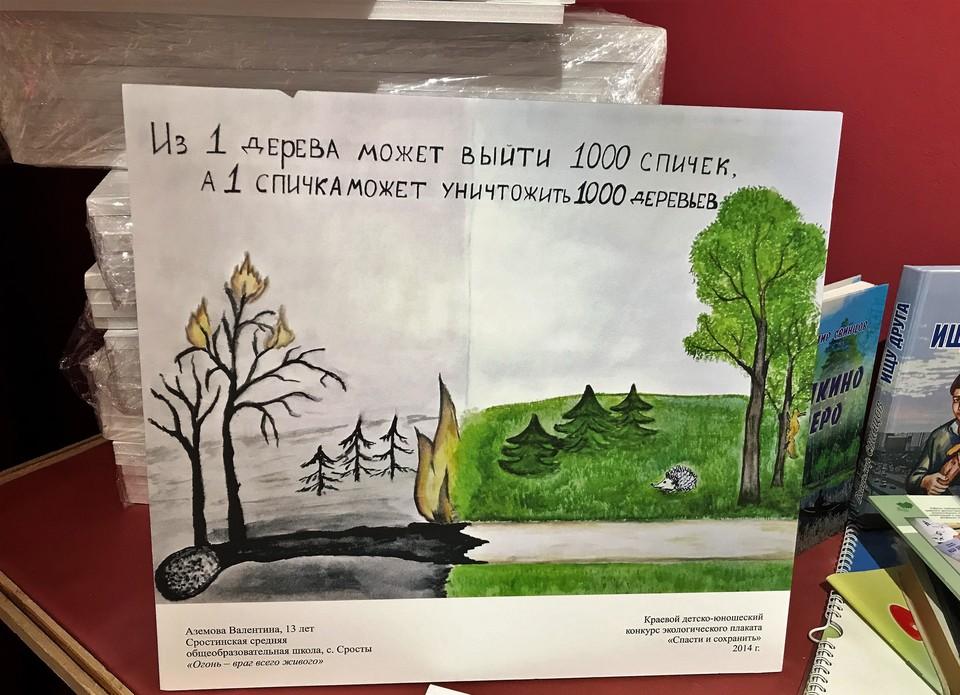 ГМИЛИКА и «Алтайлес» запустили передвижную выставку детских рисунков
