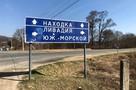 Кожемяко: на трассе Владивосток – Находка нужно ремонтировать 80 километров