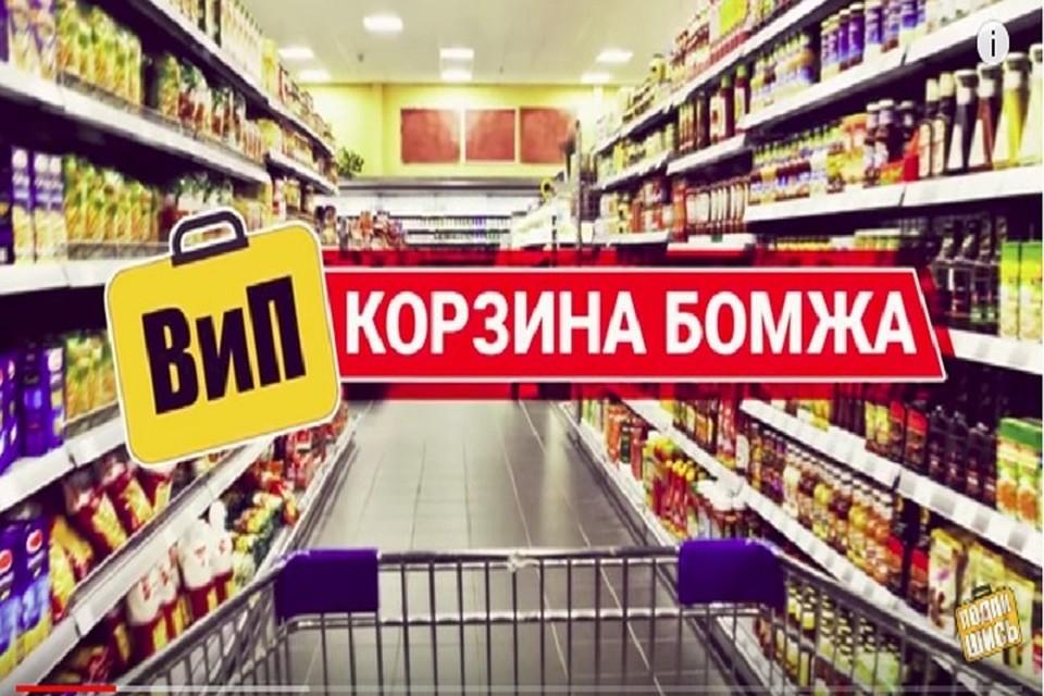 """""""Корзина бомжа"""": Сравнение цен в Молдове и в Европе"""
