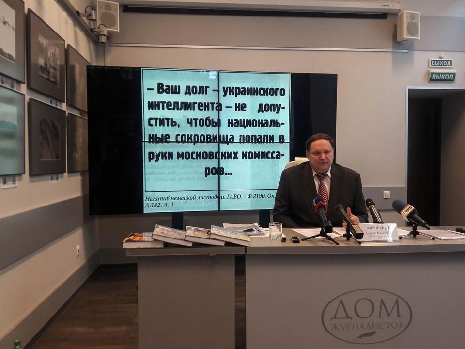 Военному историку, доктору исторических наук, профессору Сергею Филоненко удалось раскрыть, кто же такие люди «И»