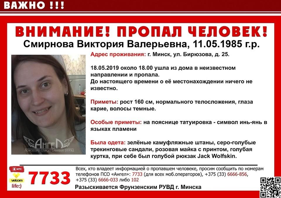 Последний раз Виктория Смирнова выходила на связь в 1.20 ночи 19 мая.
