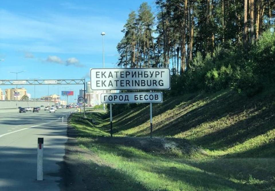 """Фото: читатель """"КП-Екатеринбург"""""""