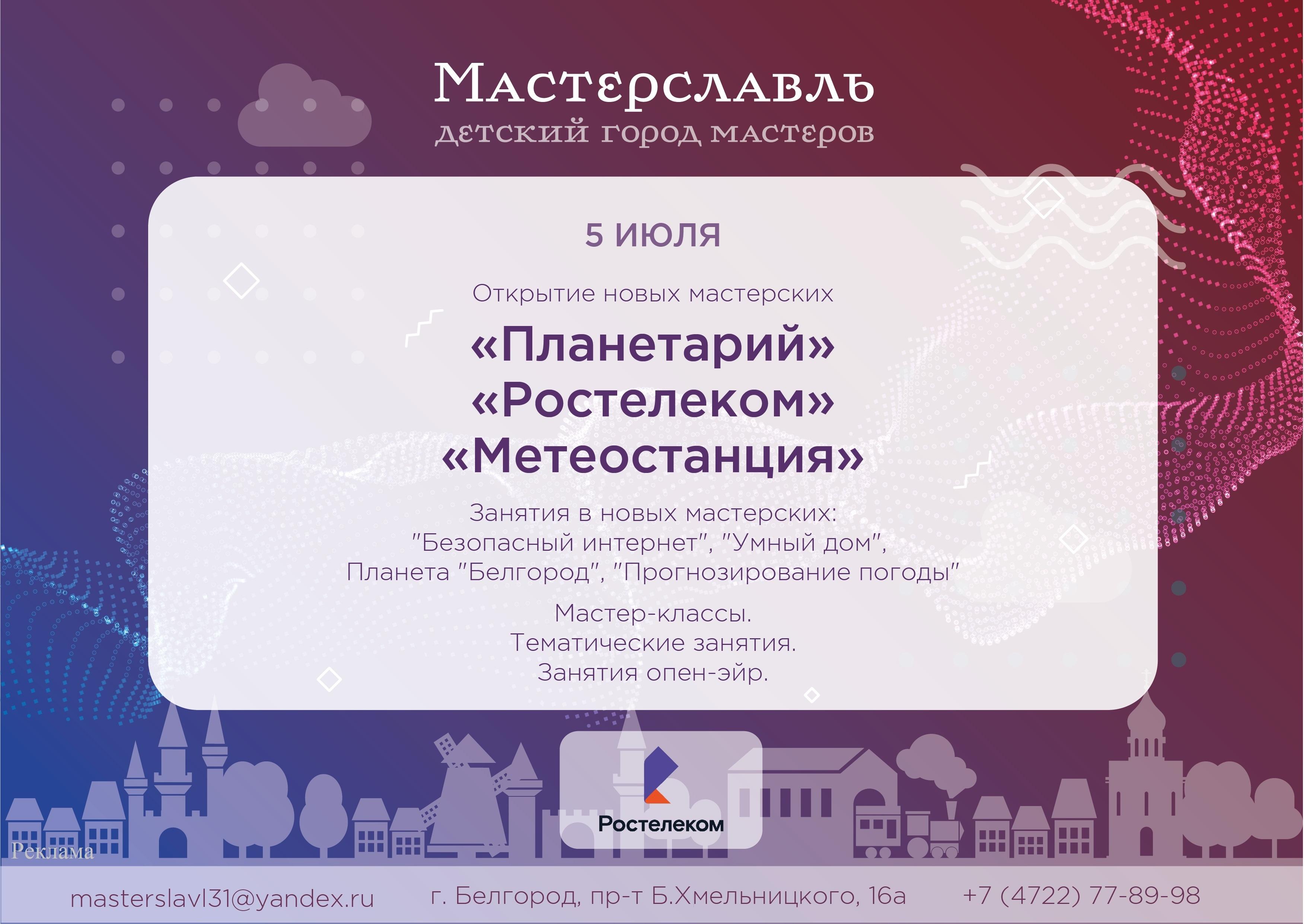 d52396015 Белгородцев приглашают на четырехдневный день рождения