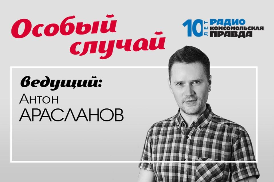 Антон Арасланов - об историях, которые никого не оставляют равнодушными