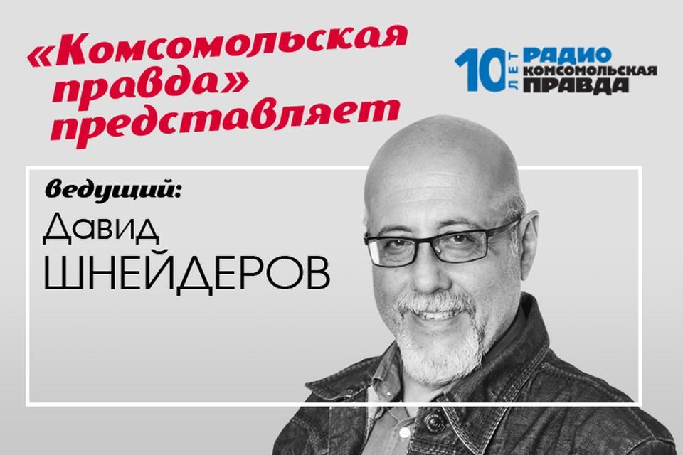Давид Шнейдеров и Алёна Мартынова говорят о кино, сериалах, телевидении и тех, кто всё это делает