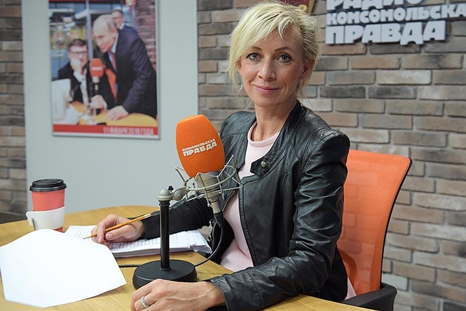 Официальный представитель МИД РФ Мария Захарова в гостях у Радио «Комсомольская правда»