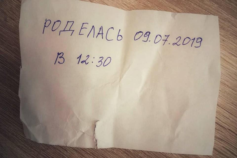 Записка, которую оставили в туалете новорожденной девочкой. Фото: СК РБ.