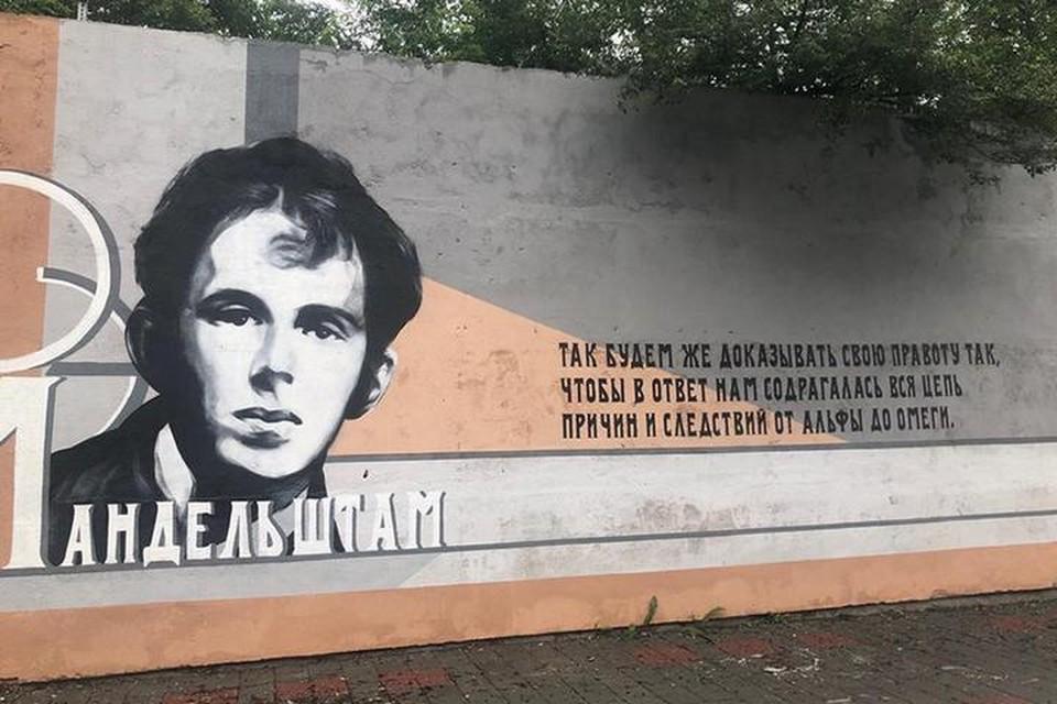 Черно-белый портрет Мандельштама появился на стене в районе остановки «Цирк»