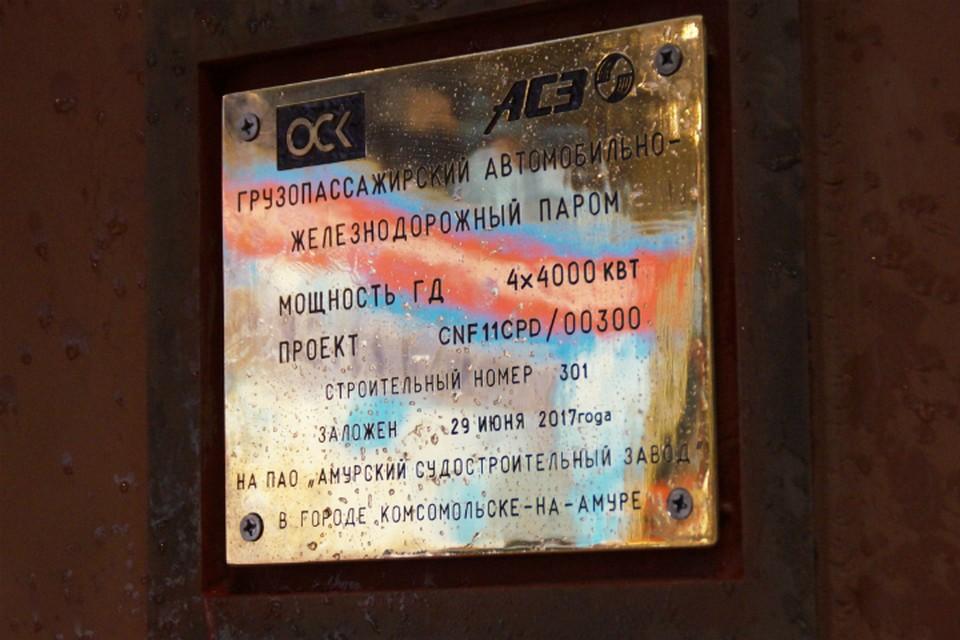 В Комсомольске спустили на воду корпус первого парома для Сахалина ФОТО: Амурский судостроительный завод